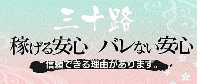 三十路(名古屋店舗型ヘルス店)の風俗求人・高収入バイト求人PR画像3