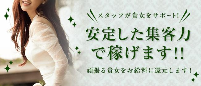Emo premium~エモ プレミアム~(福岡市・博多一般メンズエステ(店舗型)店)の風俗求人・高収入バイト求人PR画像2