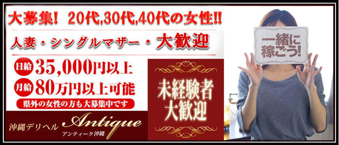 沖縄デリヘル アンティーク沖縄(那覇デリヘル店)の風俗求人・高収入バイト求人PR画像1