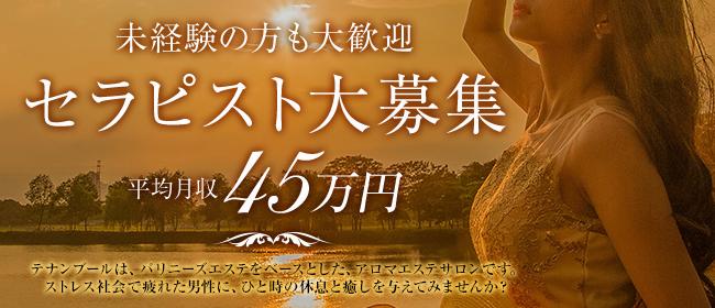 テナンブ―ル(神戸・三宮)の一般メンズエステ(店舗型)求人・高収入バイトPR画像1