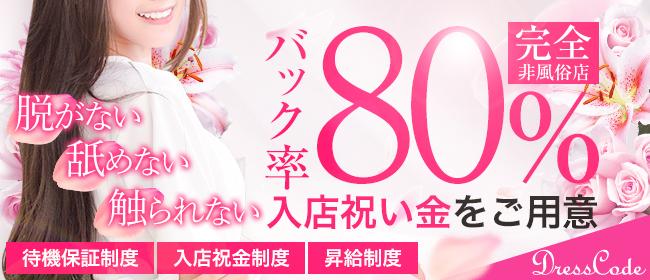Dress Code(福岡市・博多)の一般メンズエステ(店舗型)求人・高収入バイトPR画像1