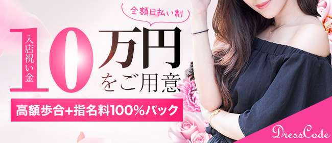Dress Code(福岡市・博多)の一般メンズエステ(店舗型)求人・高収入バイトPR画像2