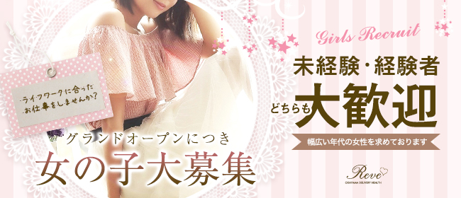 Reve(岡山市内デリヘル店)の風俗求人・高収入バイト求人PR画像1