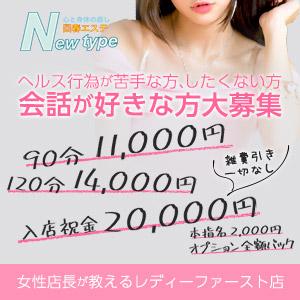 回春エステNew type - 神戸・三宮