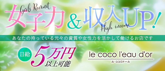 le coco l'eau d'or -ル・ココロドール- - 名古屋