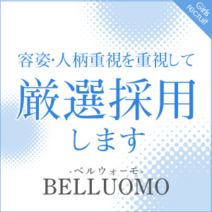 BELLUOMO-ベルウォーモ - 広島市内