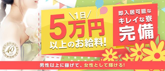 大阪激安デリヘルAround Forty(難波デリヘル店)の風俗求人・高収入バイト求人PR画像1