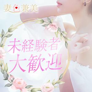 妻色兼美 札幌本店 - 札幌・すすきの