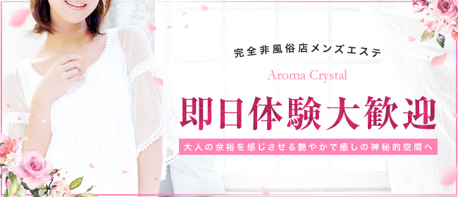 Aroma Crystal(福岡市・博多一般メンズエステ(店舗型)店)の風俗求人・高収入バイト求人PR画像2