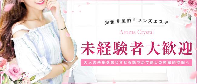 Aroma Crystal(福岡市・博多一般メンズエステ(店舗型)店)の風俗求人・高収入バイト求人PR画像3