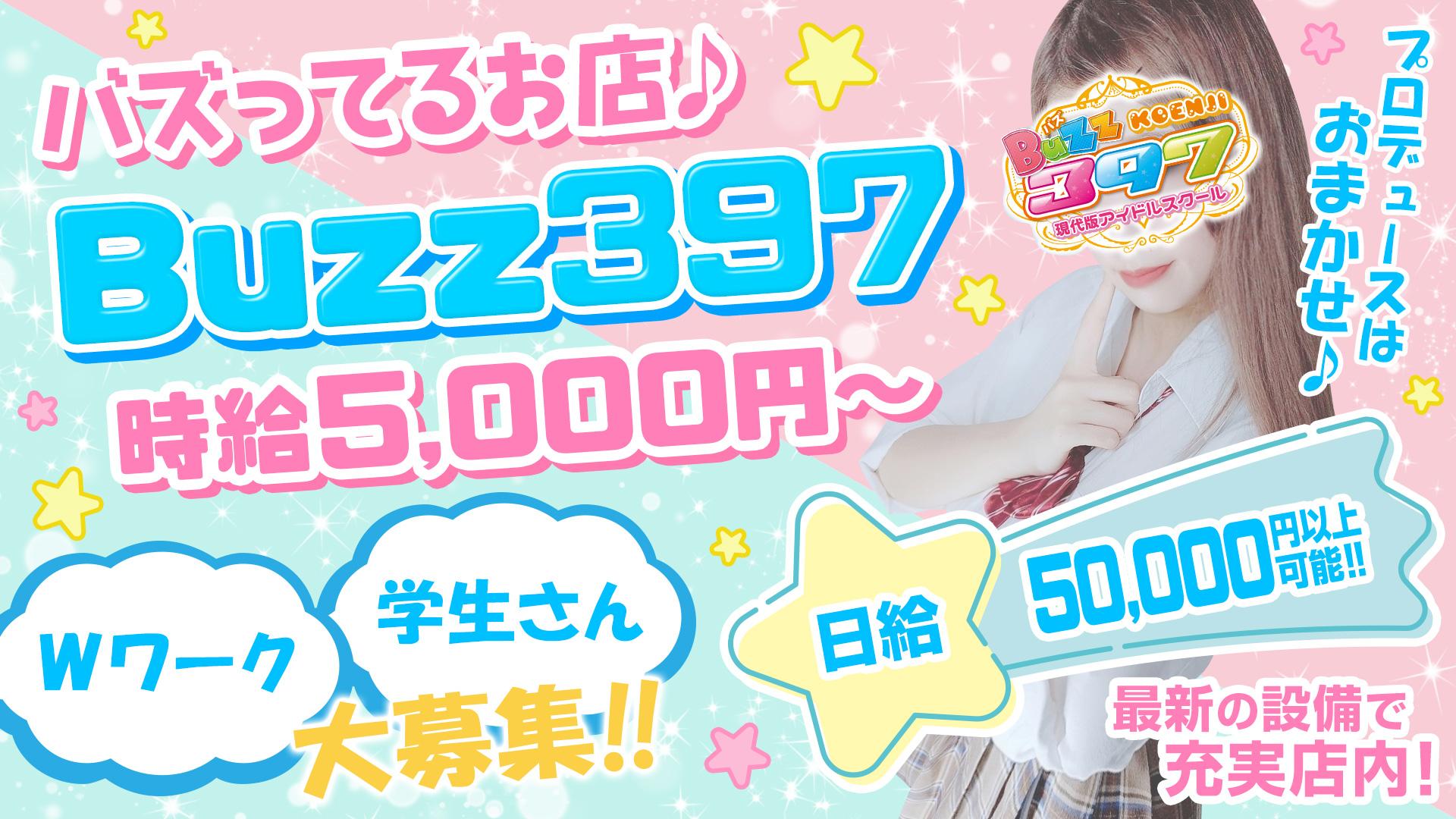 Buzz397(新宿・歌舞伎町)のピンサロ求人・高収入バイトPR画像2