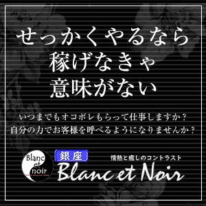 Blanc et Noir ブランエノアール 銀座店 - 新橋・汐留