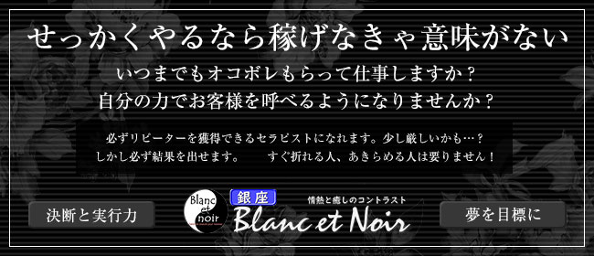 Blanc et Noir ブランエノアール 銀座店(新橋・汐留一般メンズエステ(派遣型)店)の風俗求人・高収入バイト求人PR画像1