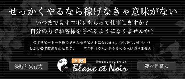 Blanc et Noir ブランエノアール 上野店 - 上野・浅草