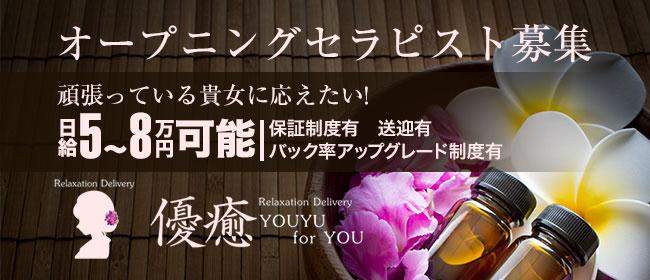 出張メンズエステ 優癒 - 上野・浅草