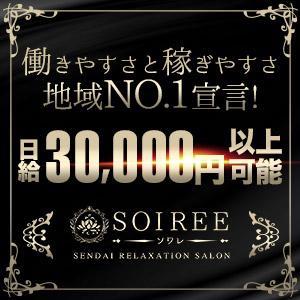 SOIREE~ソワレ~ - 仙台
