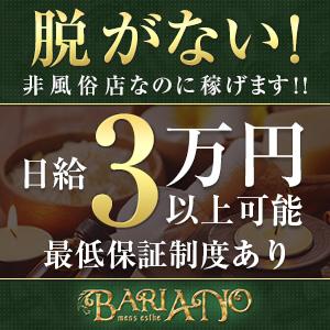 バリアーノ所沢 - 所沢・入間