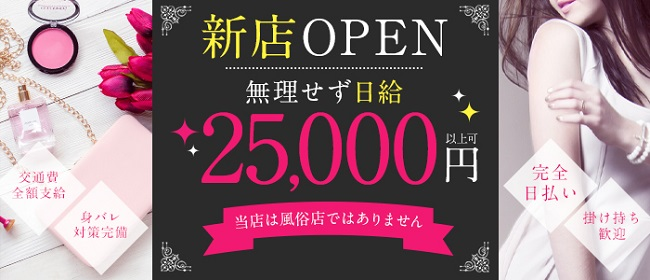 Noin-のいん-(札幌・すすきの一般メンズエステ(店舗型)店)の風俗求人・高収入バイト求人PR画像1