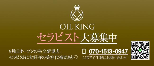 オイルキング - 横浜