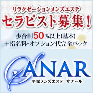 Sanar~サナール - 平塚
