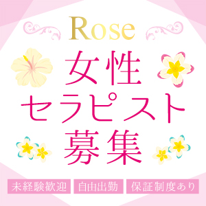 Rose~ロゼ~ - 仙台