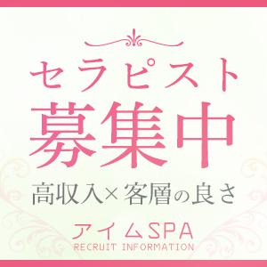 アイムSPA - 仙台