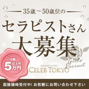 CELEB TOKYO - 新宿・歌舞伎町