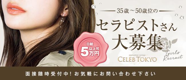 CELEB TOKYO(新宿・歌舞伎町一般メンズエステ(店舗型)店)の風俗求人・高収入バイト求人PR画像1