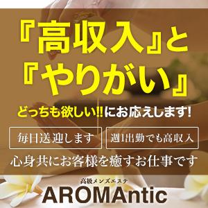 AROMAntic - 新宿・歌舞伎町