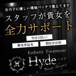 HYDE(ハイド)- Beauty Therapist - - 福岡市・博多