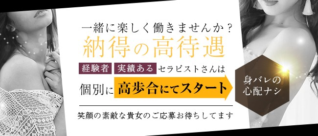 HYDE(ハイド)- Beauty Therapist -(福岡市・博多一般メンズエステ(店舗型)店)の風俗求人・高収入バイト求人PR画像2