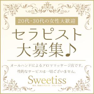 sweetiss(スウィーティス) - 渋谷