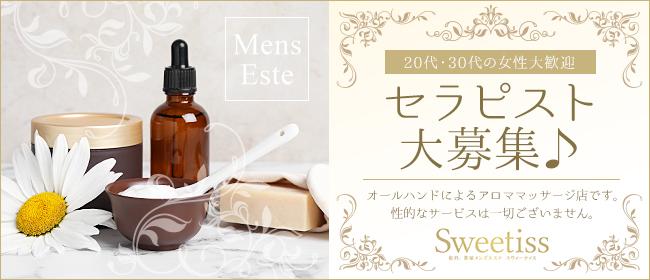 sweetiss(スウィーティス) - 笹塚
