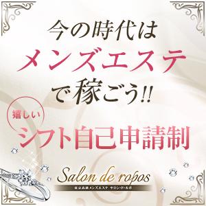 Salon de ropos - 大久保・新大久保