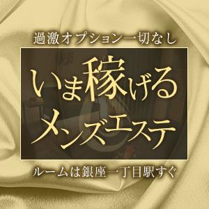 ラグタイム銀座 ~LuxuryTime~ - 新橋・汐留