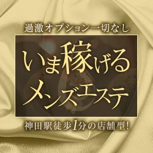 ラグタイム神田 ~LuxuryTime~ - 上野・浅草