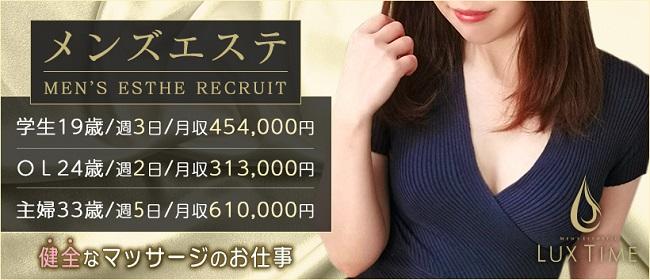 ラグタイム五反田 ~LuxuryTime~(五反田一般メンズエステ(店舗型)店)の風俗求人・高収入バイト求人PR画像1