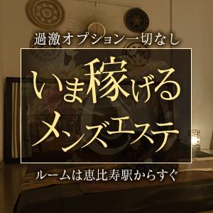 ラグタイム恵比寿 ~LuxuryTime~ - 恵比寿・目黒