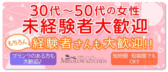 スローキッチン - 本町・堺筋本町