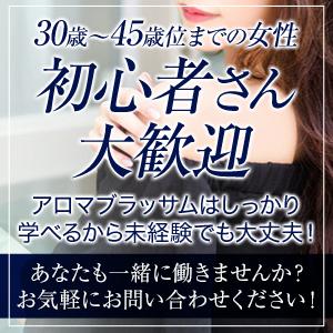 アロマブラッサム - 恵比寿・目黒