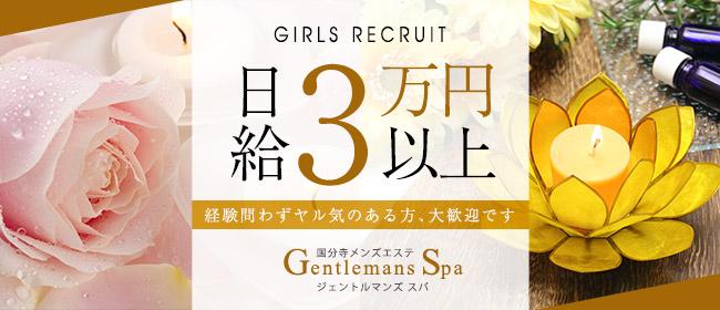 Dream Spa(新宿・歌舞伎町一般メンズエステ(店舗型)店)の風俗求人・高収入バイト求人PR画像1