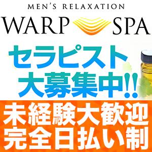 ワープスパ - 六本木・麻布・赤坂