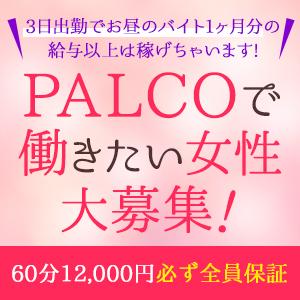 土浦PALCO - 土浦