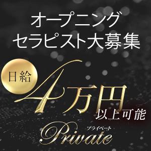 Private - 小岩・新小岩・葛西