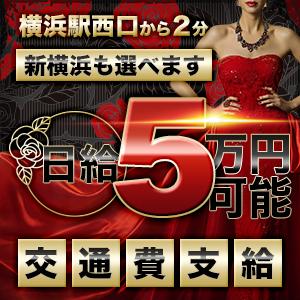 黒蜥蜴-KUROTOKAGE- - 横浜