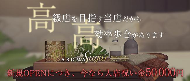 Aroma Sugar - 町田