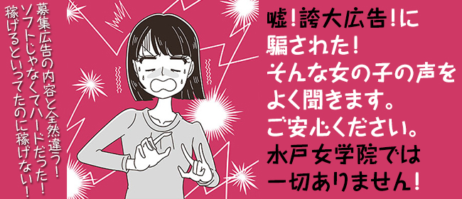 水戸女学院(水戸店舗型ヘルス店)の風俗求人・高収入バイト求人PR画像2