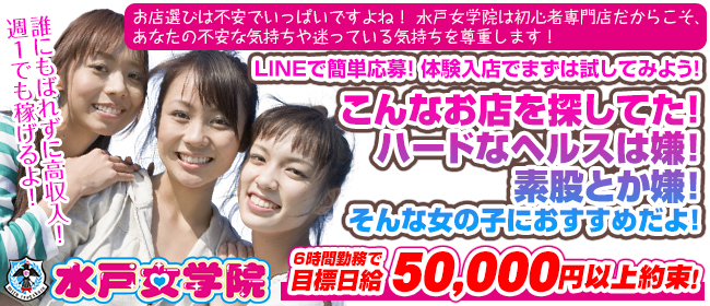 水戸女学院(水戸店舗型ヘルス店)の風俗求人・高収入バイト求人PR画像3