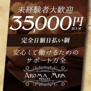 アロマミセス - 新宿・歌舞伎町