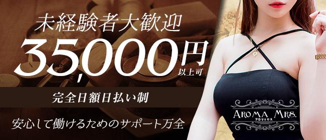 アロマミセス(新宿・歌舞伎町一般メンズエステ(店舗型)店)の風俗求人・高収入バイト求人PR画像1